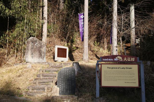 お牧の方の墓(岐阜県恵那市明智町)