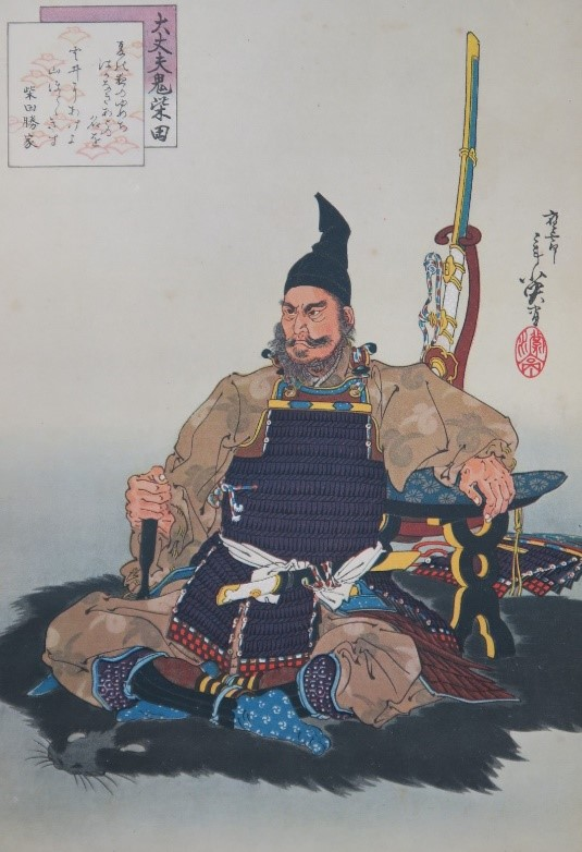国史画帖大和桜 柴田勝家像(福井市立郷土歴史博物館蔵)