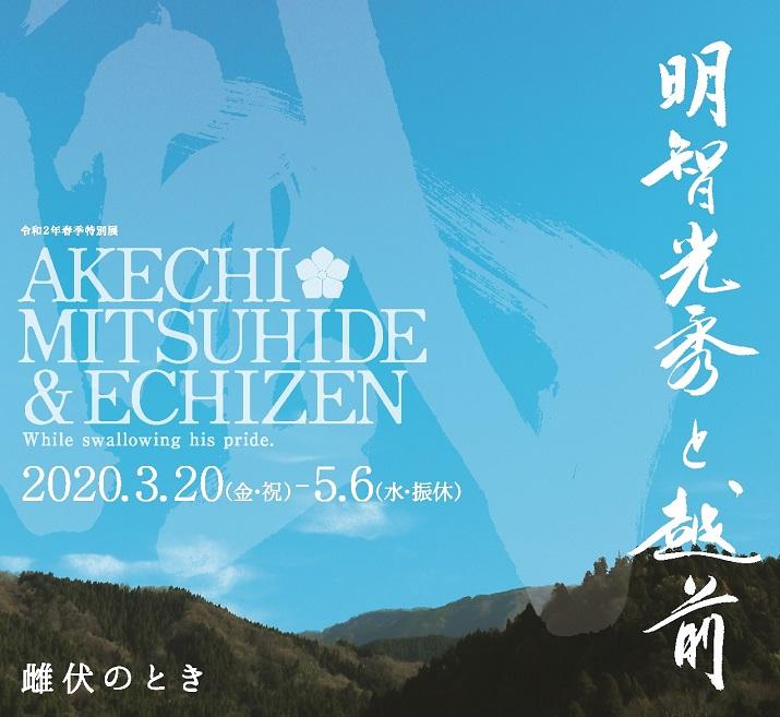 """※福井市立郷土歴史博物館では令和2年春に「明智光秀と越前」の特別展を実施。※令和2年12月19日より再構成して開催予定(<a href=""""/bundles/aissengoku/pdf/pref-fukui_akechi-ten.pdf"""" target=""""_blank"""">チラシ</a>)。"""