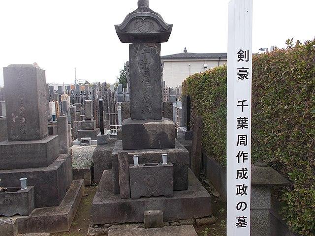 東京都豊島区本妙寺にある千葉周作の墓