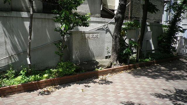 千葉周作道場 玄武館跡