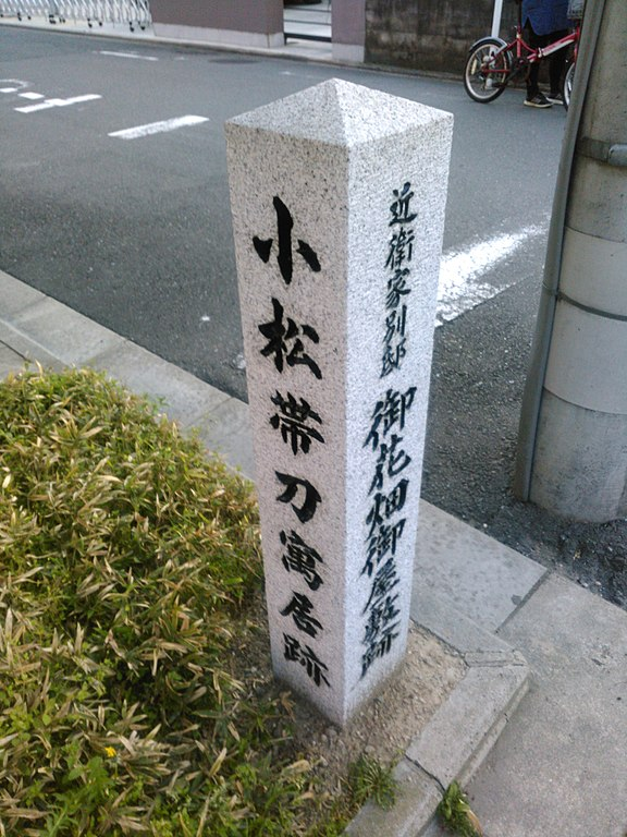 京都にある小松帯刀寓居跡の石碑