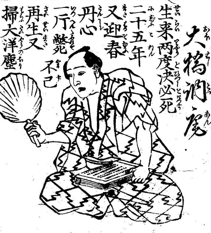 大橋訥庵の肖像(『近世報国百人一首』より)