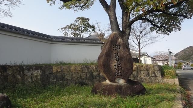 御着城跡にある石碑
