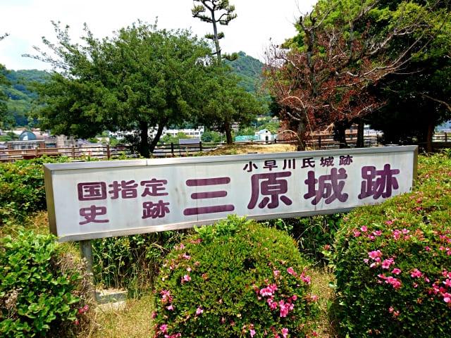 広島県三原市にある三原城。かつてはどんな城だった?