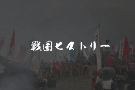 織田信長と徳川家康が同盟を結んだ際に会談をした場所は?