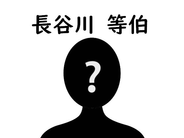 戦国時代の人物・長谷川等伯の職業とは?