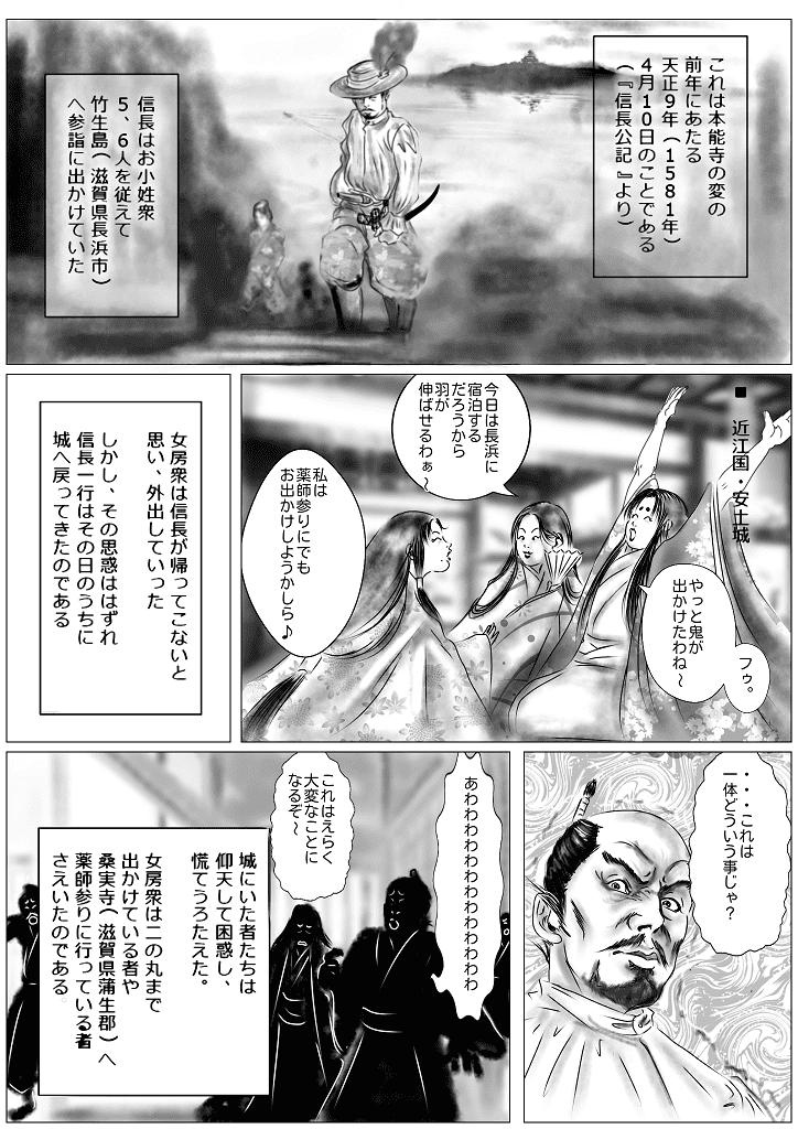 竹生島女房衆処刑事件 1ページ