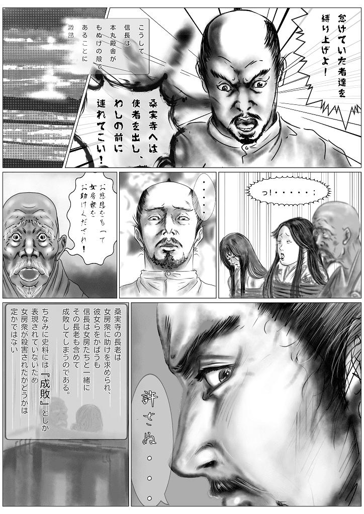 竹生島女房衆処刑事件 2ページ