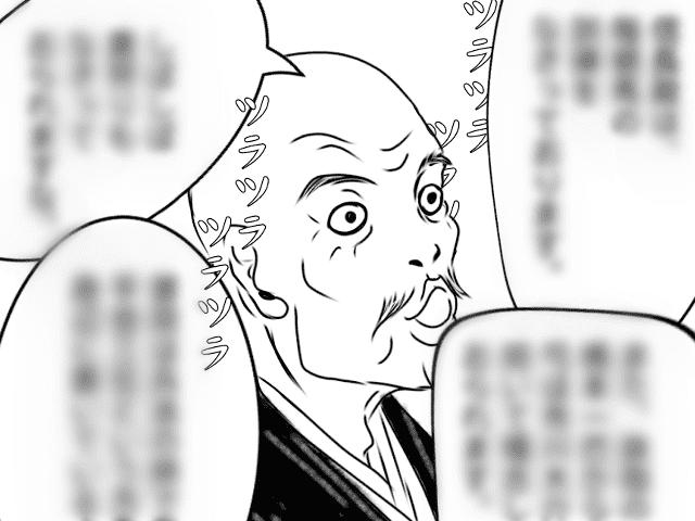 【逸話マンガ】天沢和尚アイキャッチ