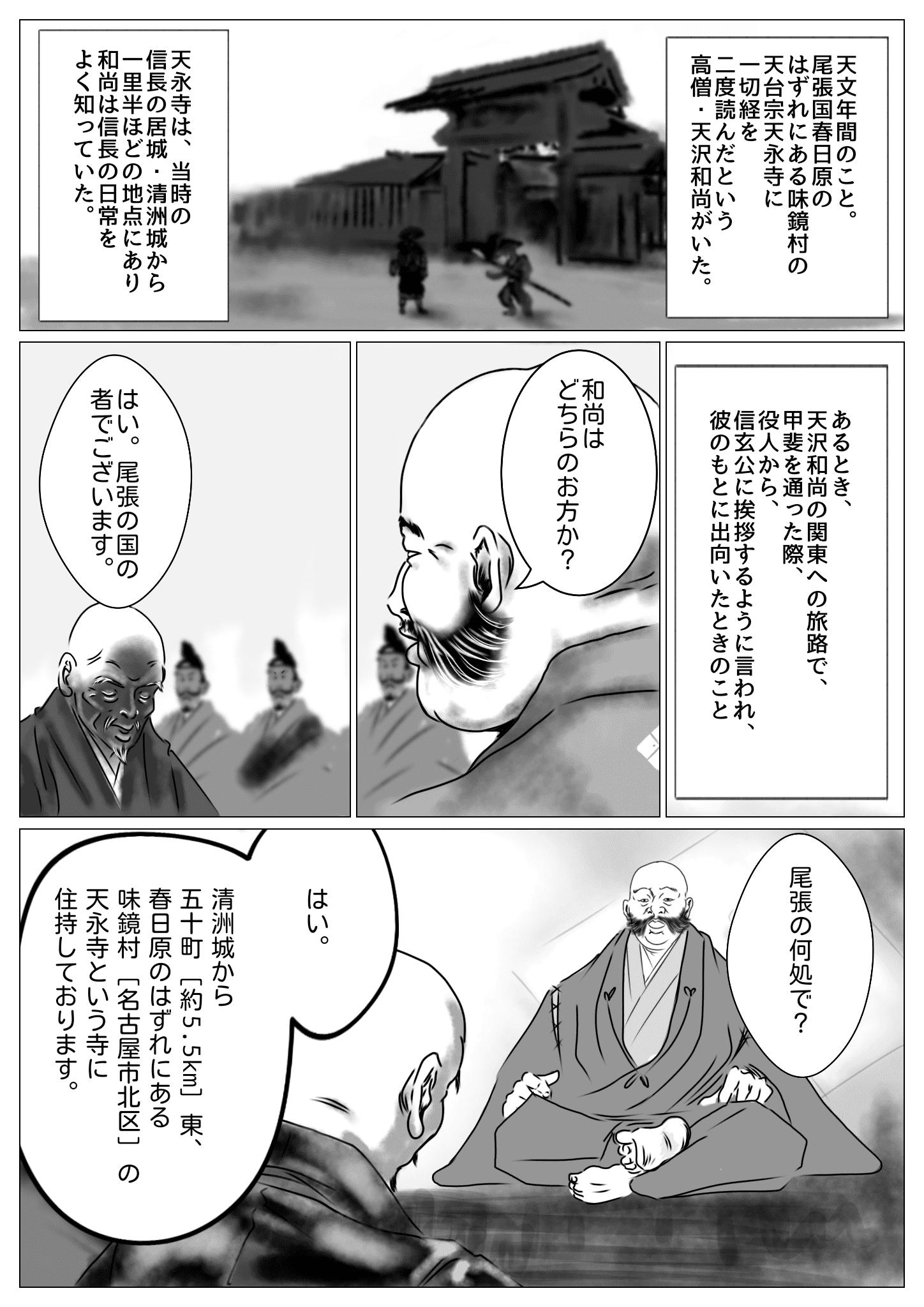 信長の日常を語る師僧天沢 1ページ
