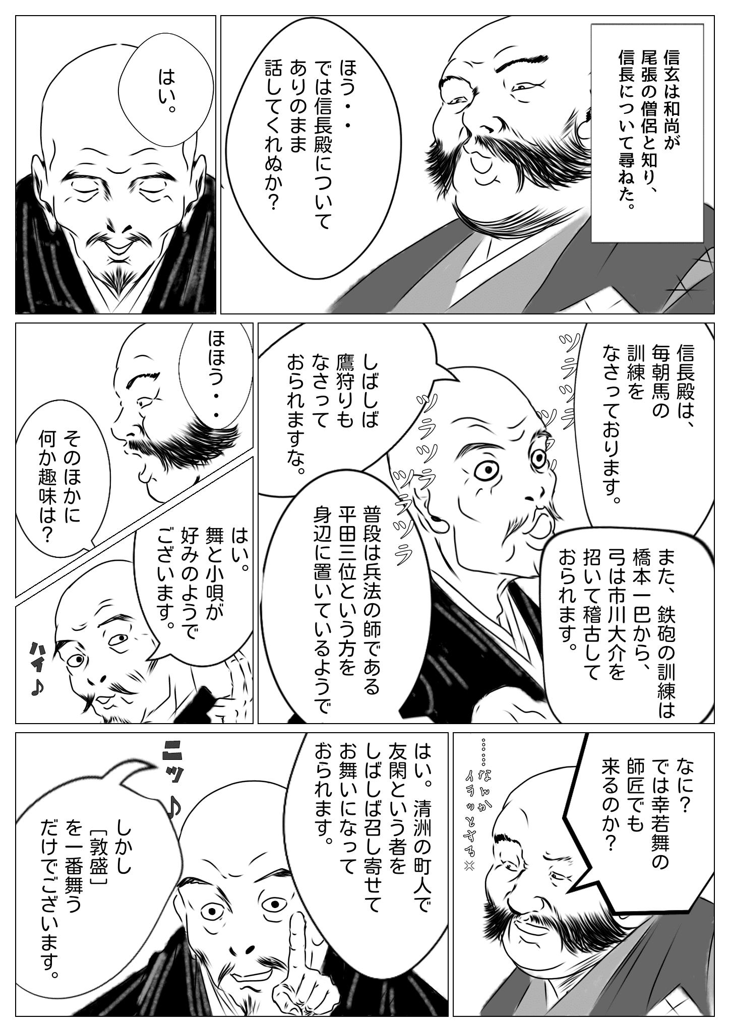 信長の日常を語る師僧天沢 2ページ