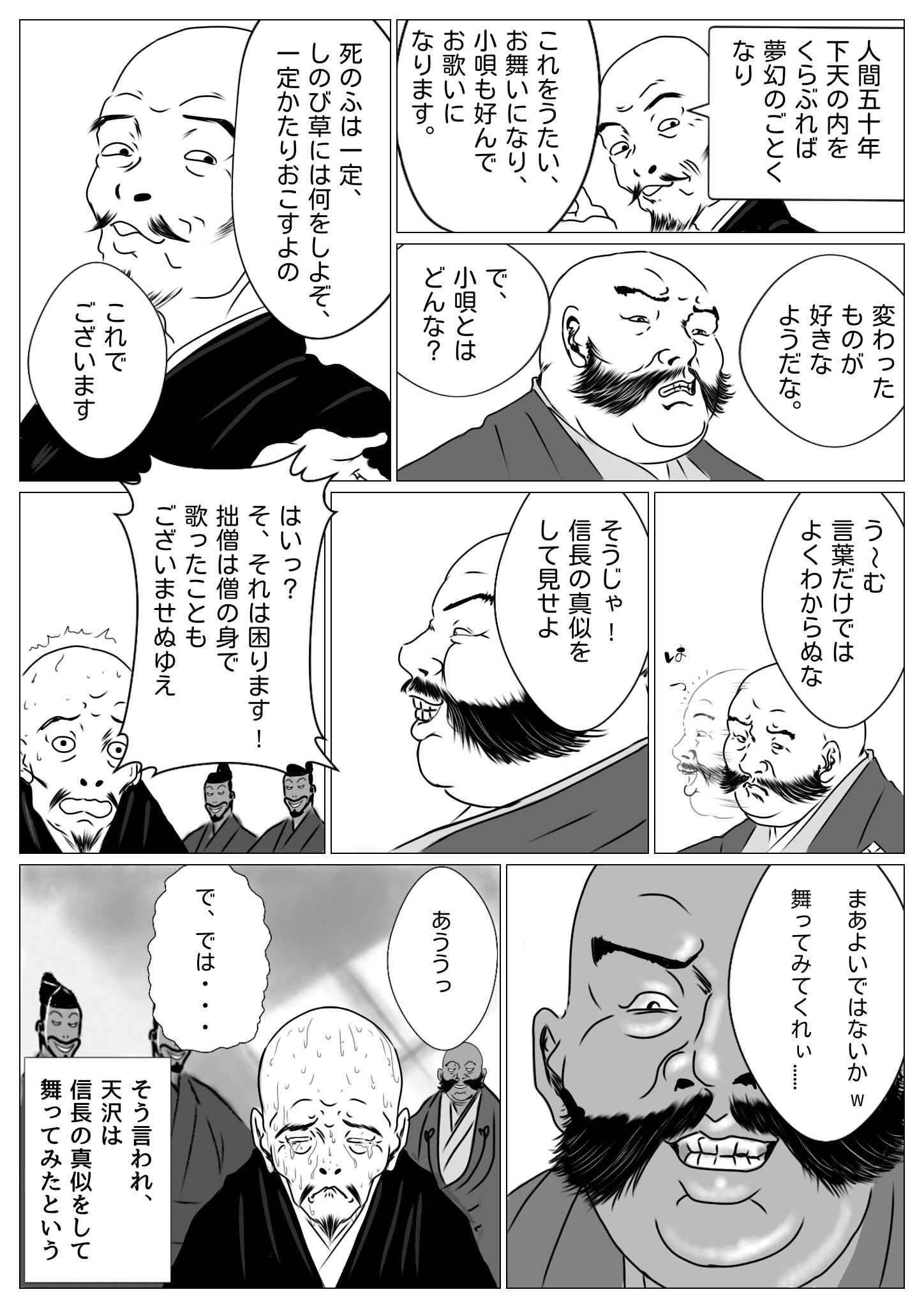 信長の日常を語る師僧天沢 3ページ