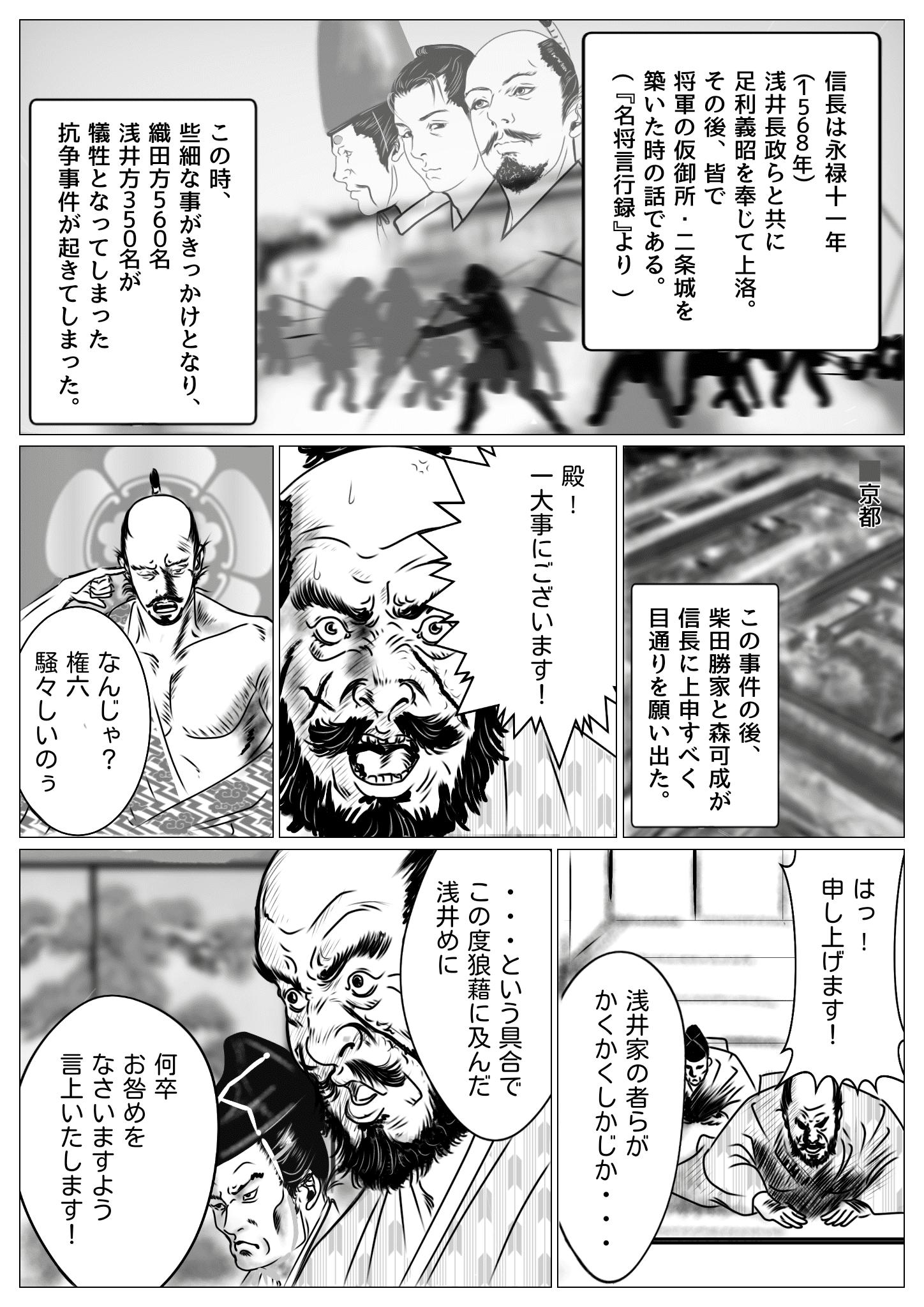 浅井は代々誉れ高き家 1ページ
