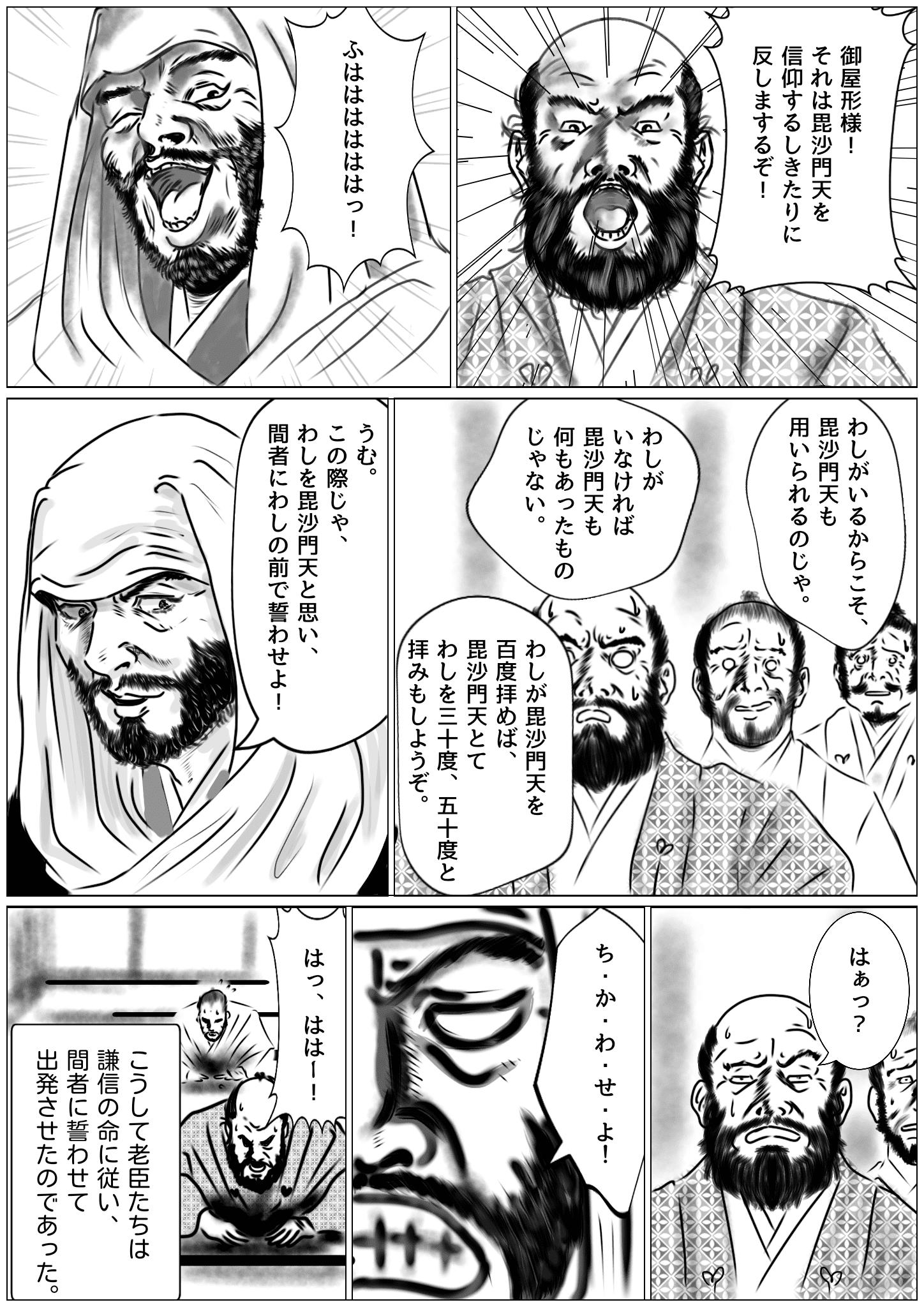 わしを毘沙門天と思え! 2ページ