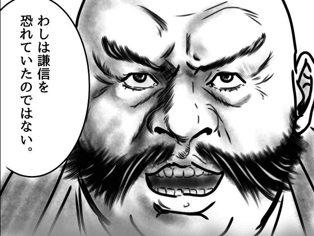 【逸話マンガ】謙信を恐れたわけではないアイキャッチ