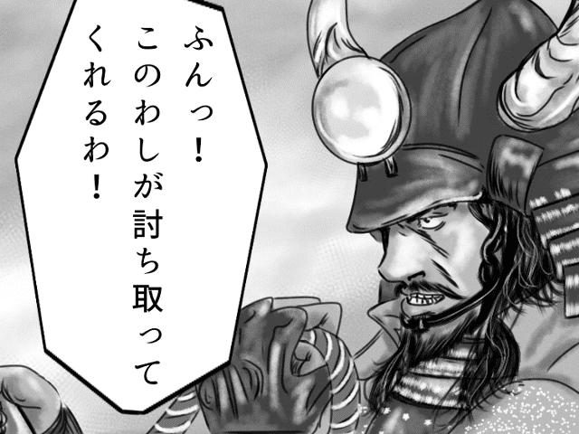 【逸話マンガ】正則背中を見せずアイキャッチ
