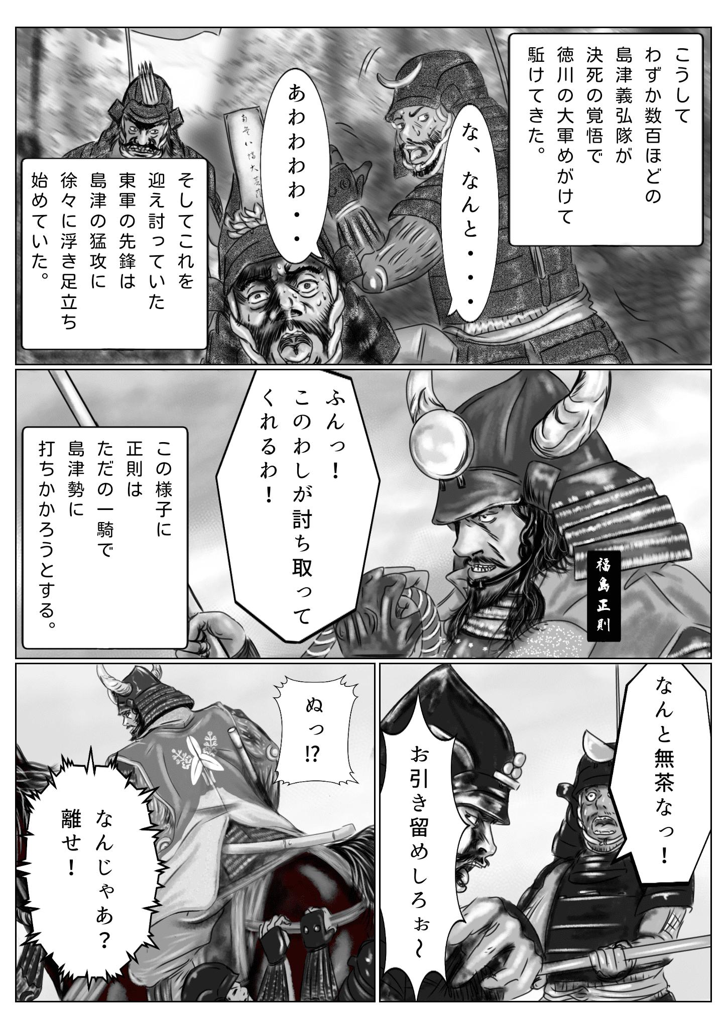 福島正則、島津義弘の突撃に後ろを見せず 2ページ