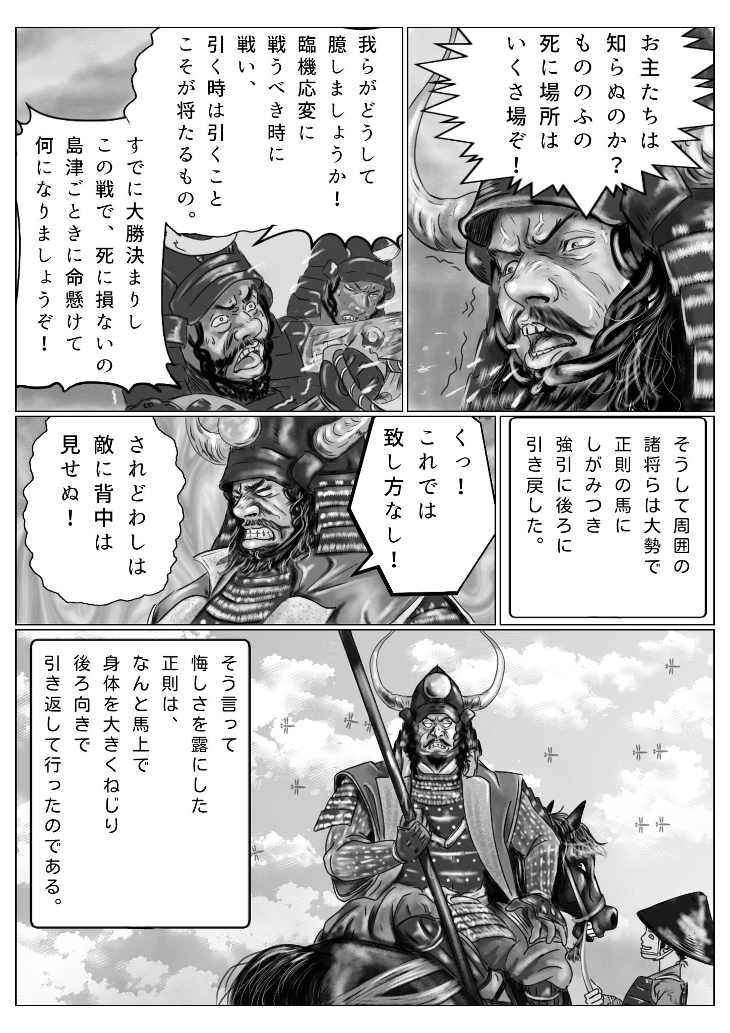 福島正則、島津義弘の突撃に後ろを見せず 3ページ