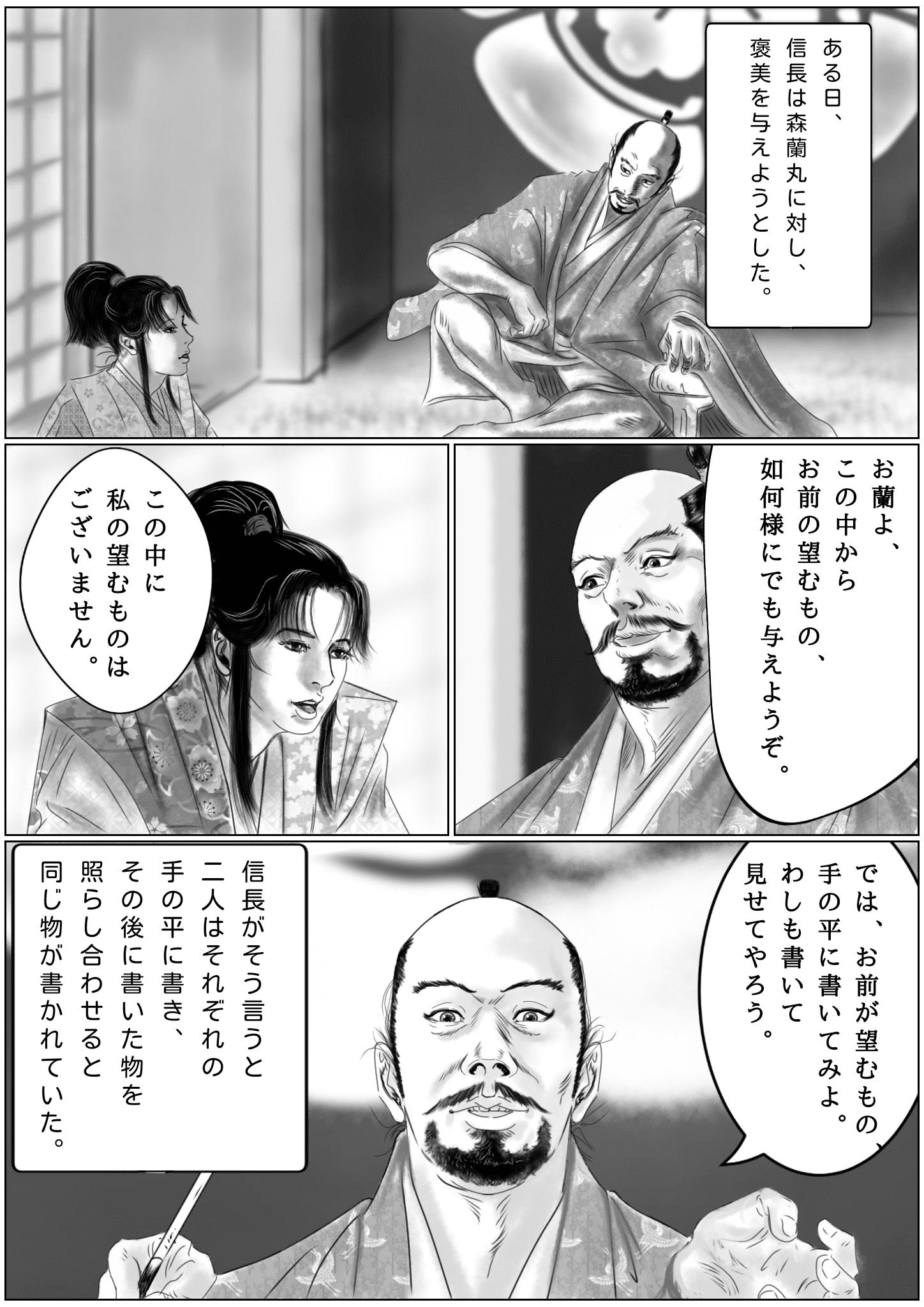 福島正則、島津義弘の突撃に後ろを見せず 1ページ
