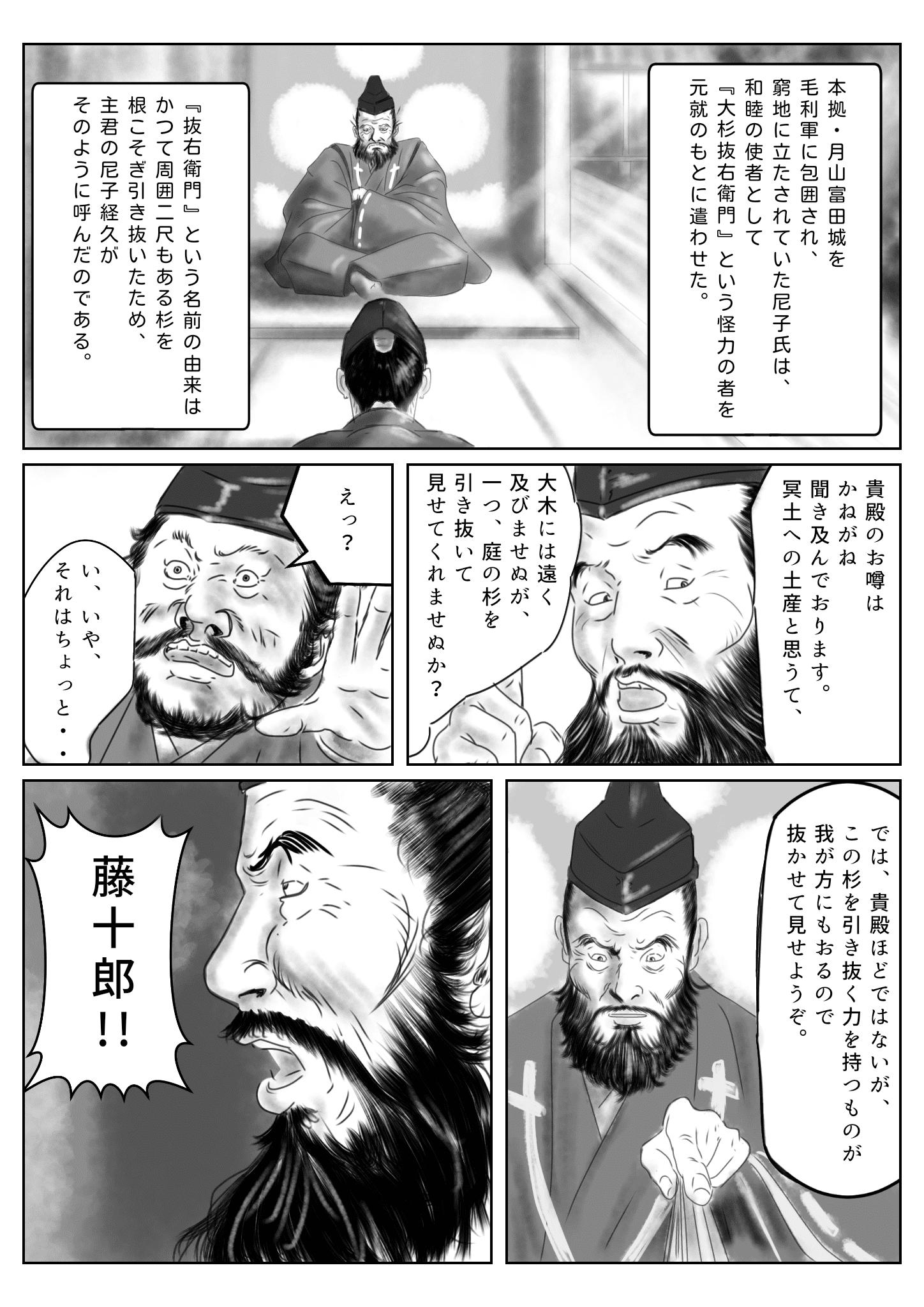 大力の士 1ページ