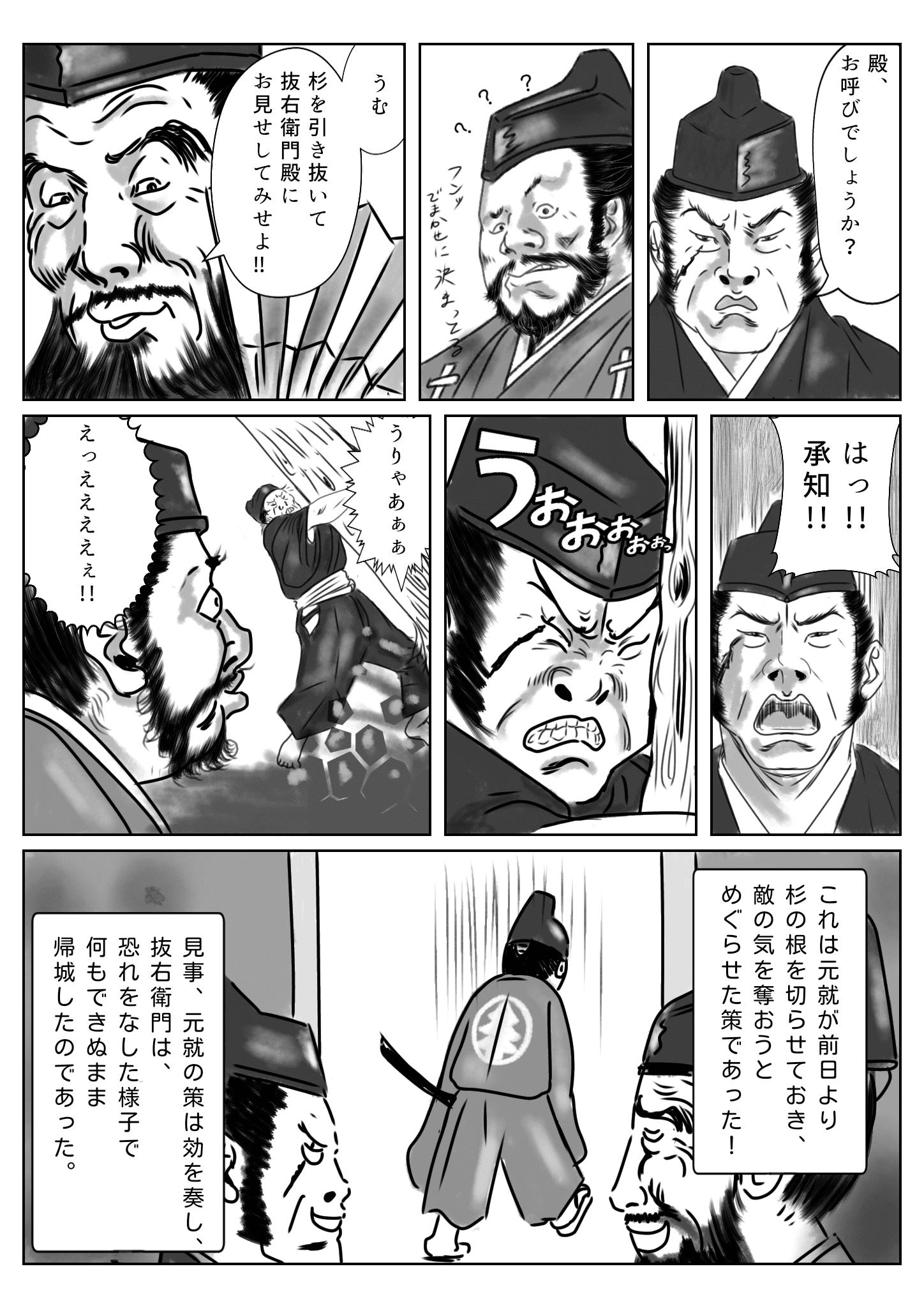 大力の士 2ページ