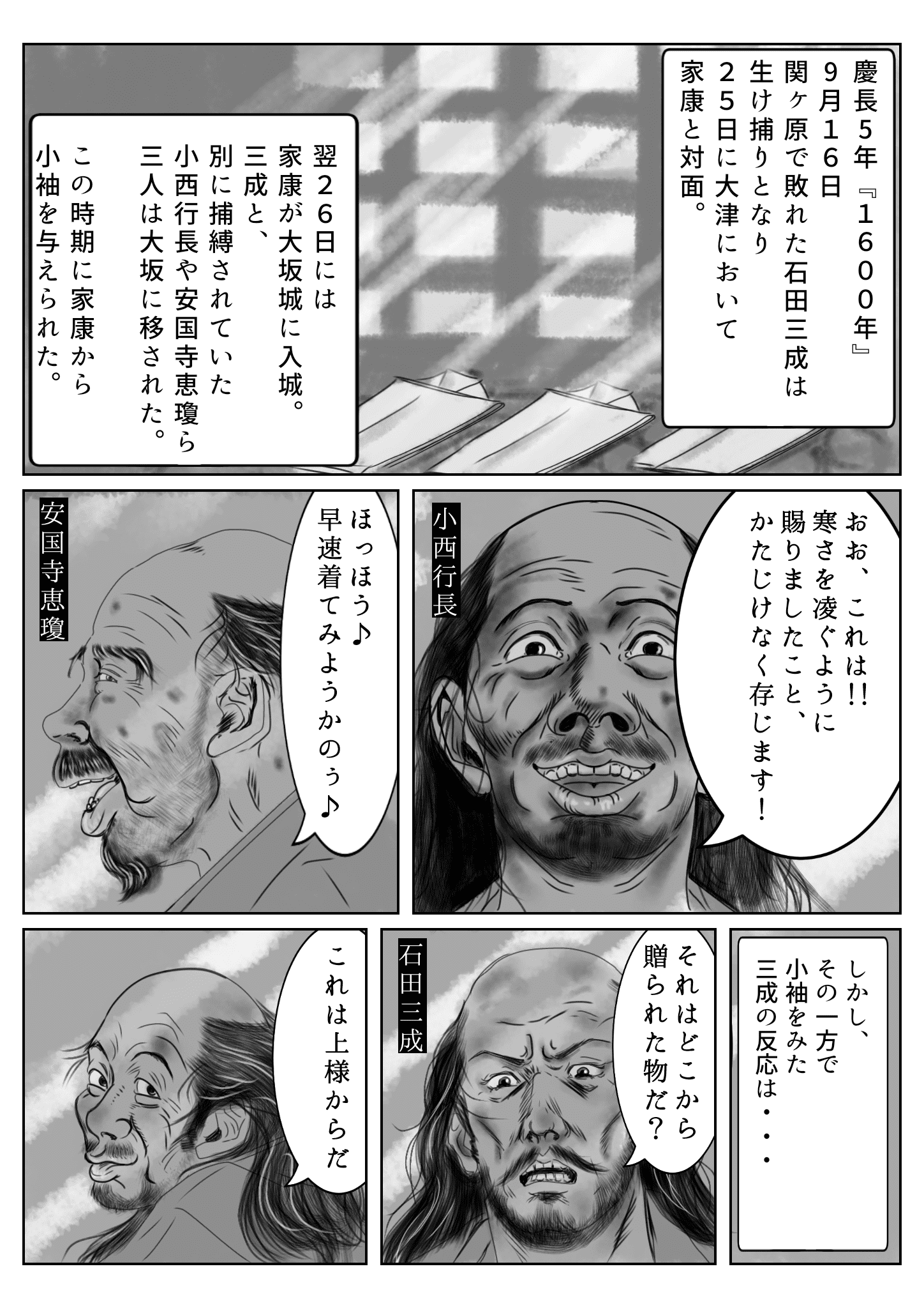 石田三成最期のとき 1ページ