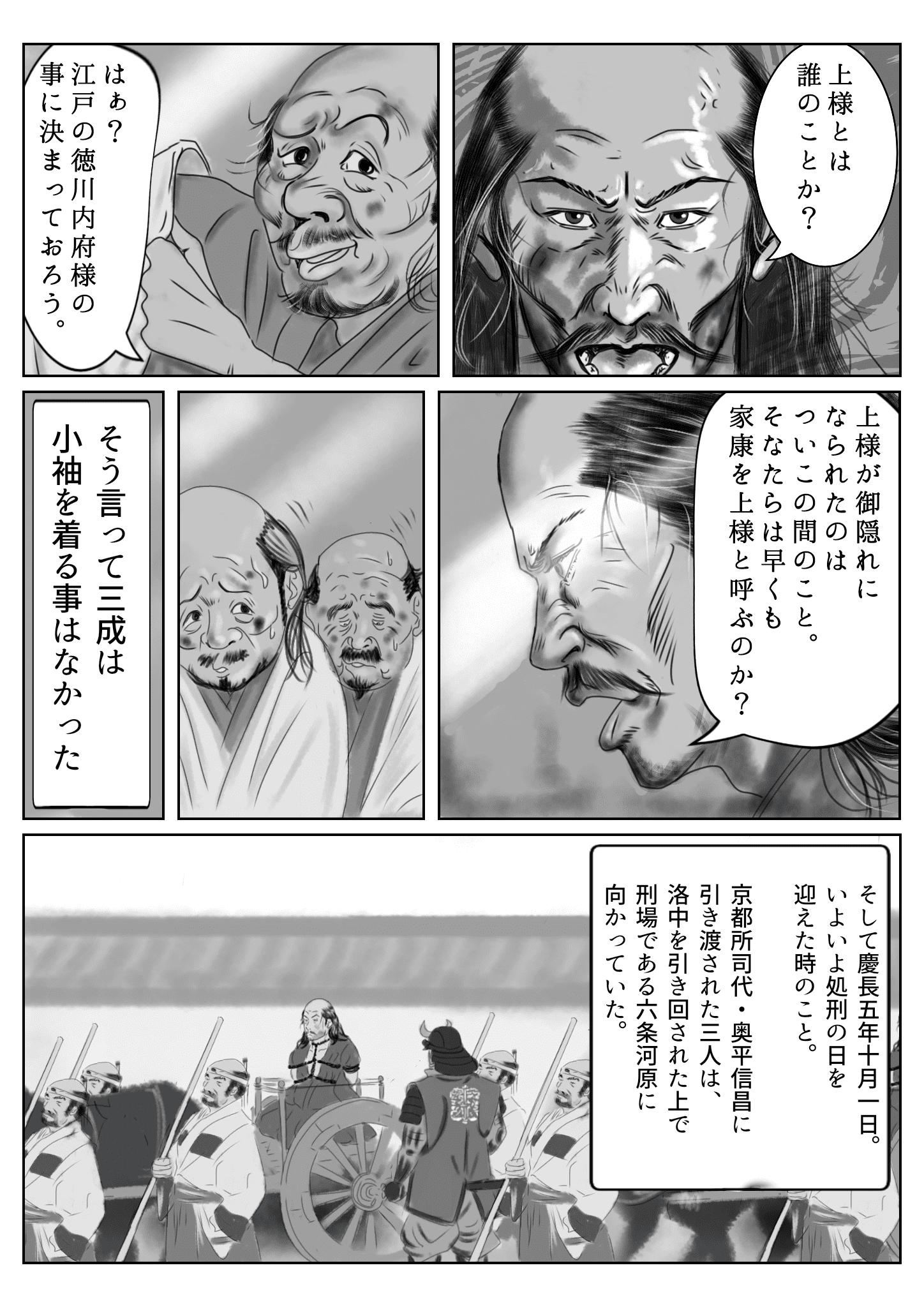 石田三成最期のとき 2ページ