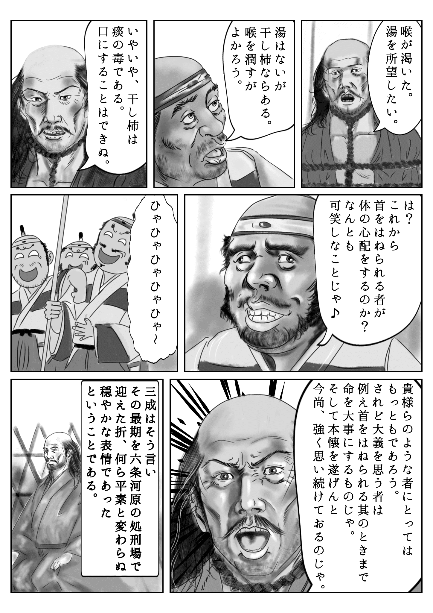 石田三成最期のとき 3ページ