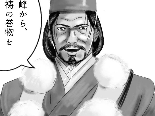 【逸話マンガ】謎の山伏アイキャッチ