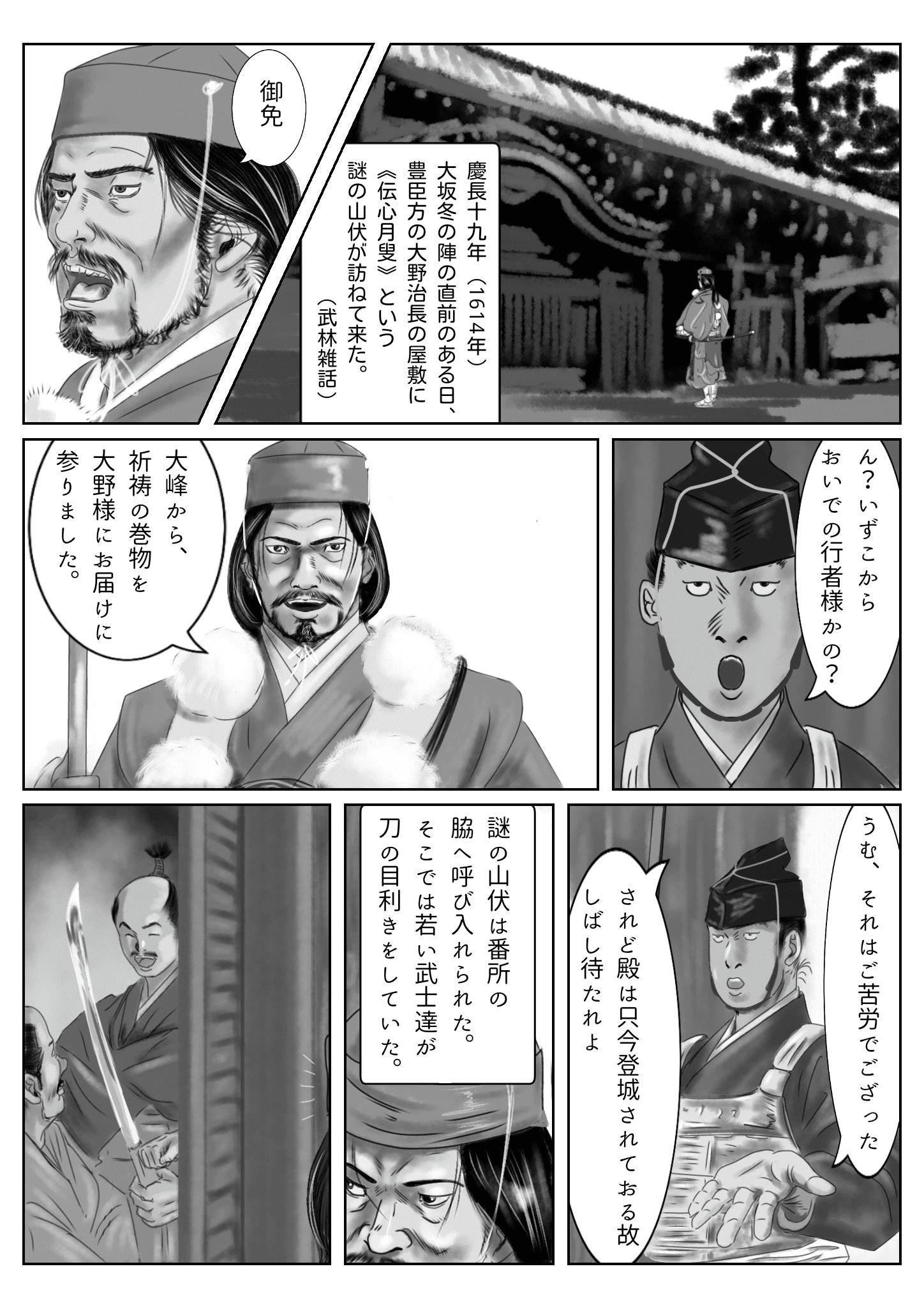 謎の山伏 1ページ