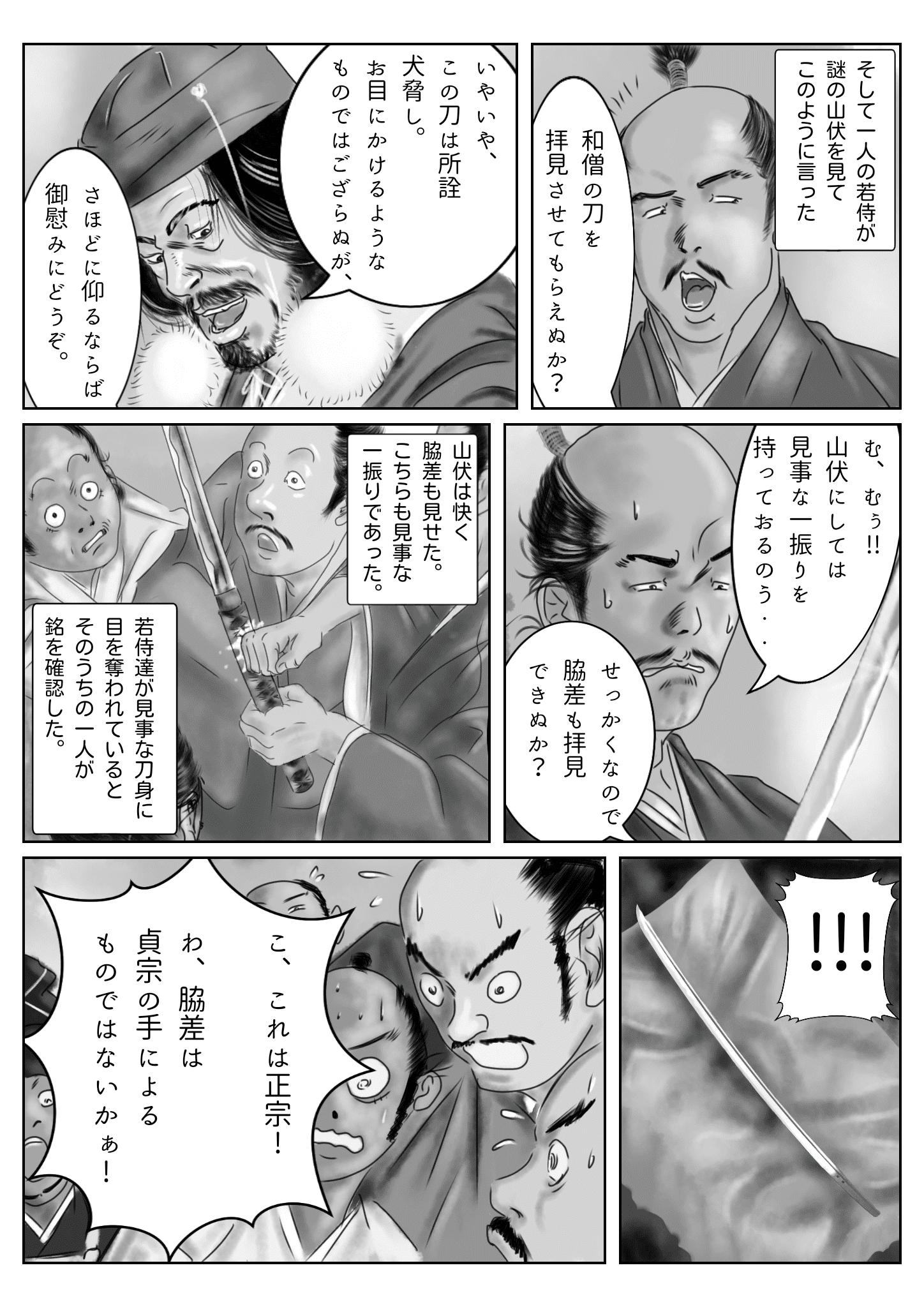 謎の山伏 2ページ