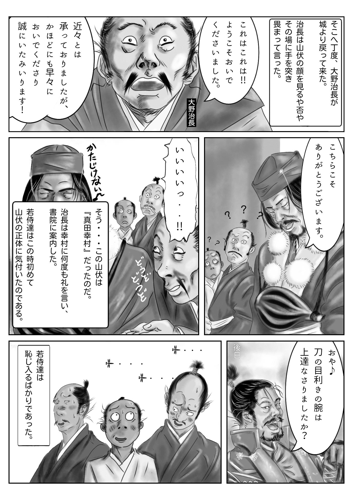 謎の山伏 3ページ