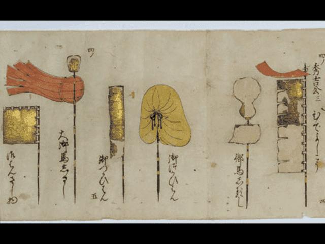 秀吉の馬印。江戸時代に書かれた『御馬印』巻四の一部より。