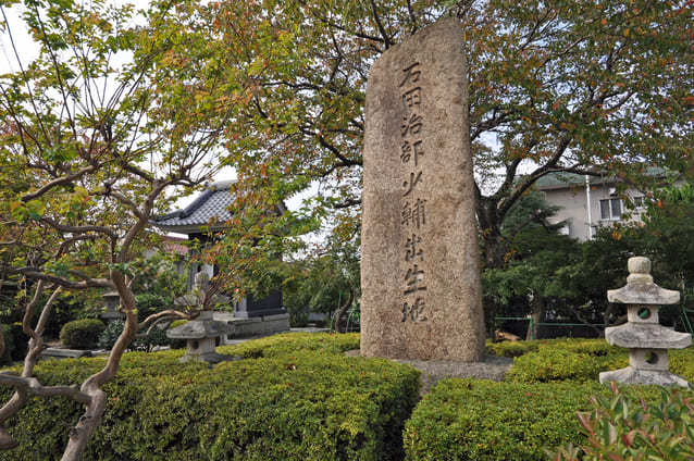 石田三成の出生地碑(滋賀県長浜市石田町)
