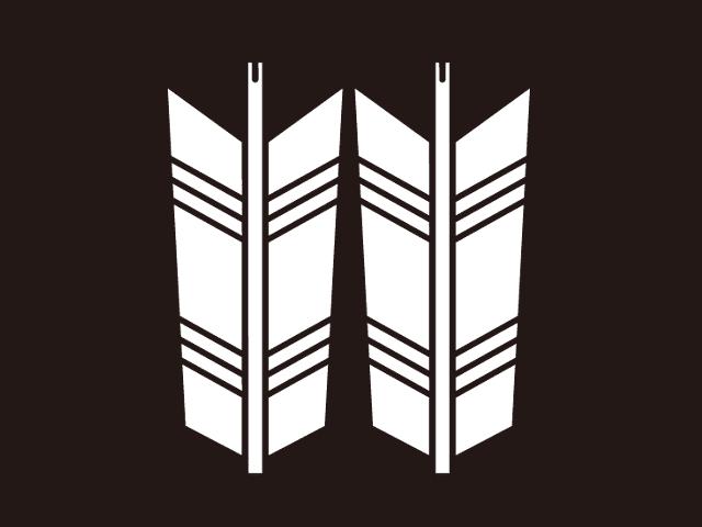 家紋「並び矢」