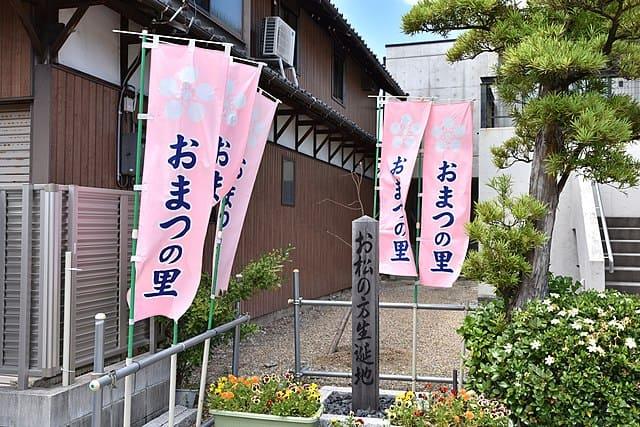 愛知県あま市の瑞円寺にある芳春院の生誕地碑