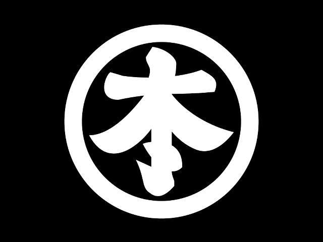 本多氏の家紋「丸に本の字」