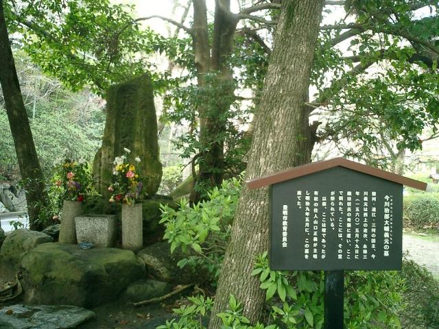 今川義元の墓(愛知県豊明市の桶狭間古戦場内)