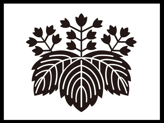 「五七花桐」の家紋