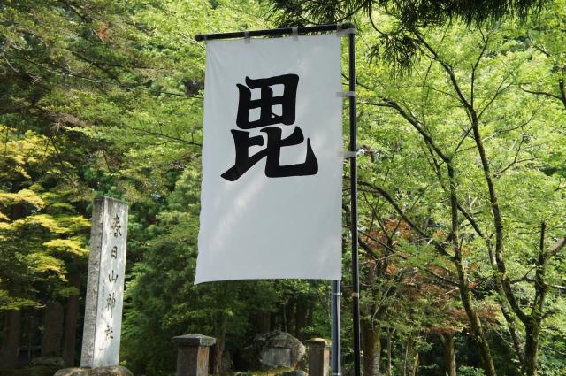 春日山城跡と「毘」の軍旗
