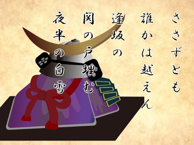 政宗の和歌アイキャッチ