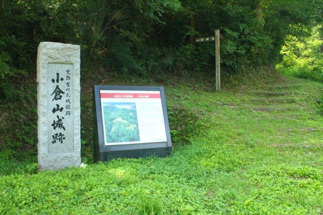 吉川氏の本拠・小倉山城跡