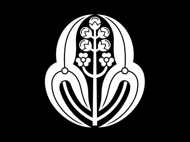「長門沢瀉」の家紋