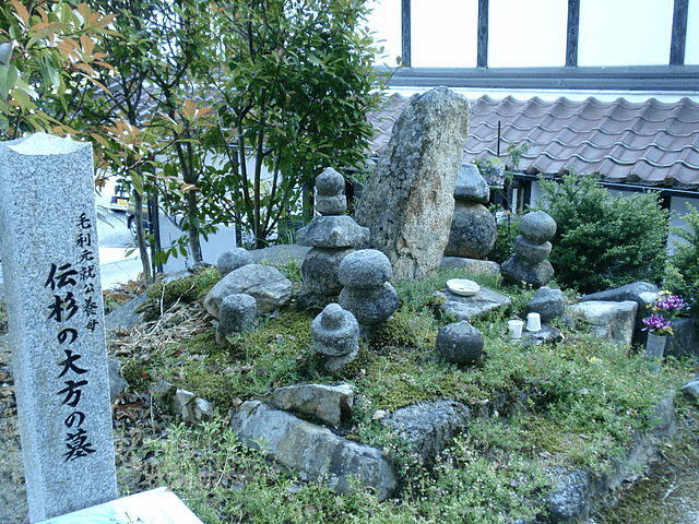 杉大方の墓所(広島県安芸高田市多治比)