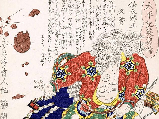 松永久秀の肖像画(落合芳幾 作)