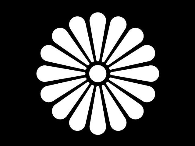 家紋「十六葉菊」