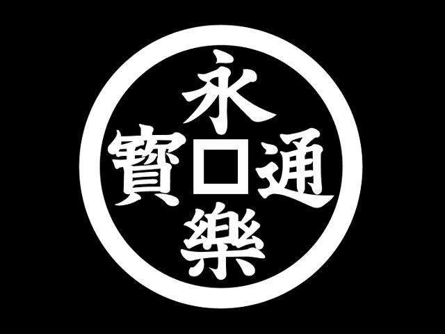 「永楽通宝」の家紋