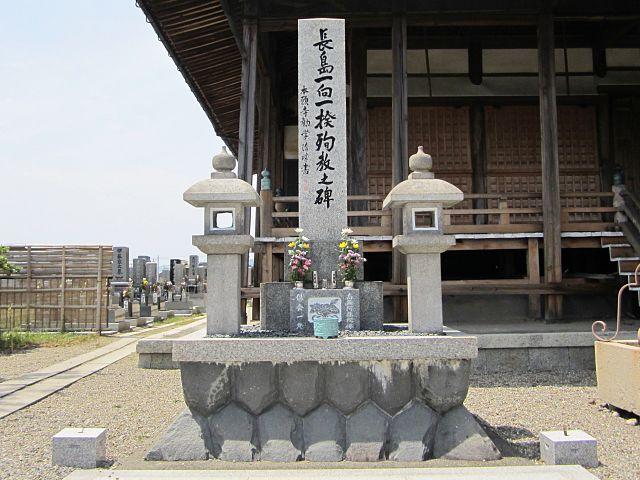 願證寺(三重県桑名市長島町叉木)境内にある長島一向一揆殉教之碑