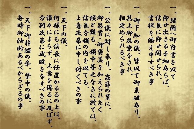 五カ条の条書(※イメージです)